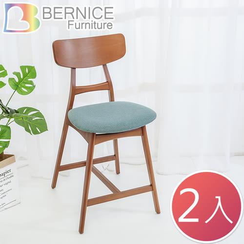 Bernice 布德斯實木吧台椅 吧檯椅 高腳椅 二入組合