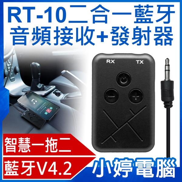 【3期零利率】福利品出清 RT-10二合一藍牙音頻接收發射器 2in1 3.5mm音源轉接線 車用 一拖二