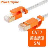 群加 Powersync CAT 7 10Gbps 耐搖擺抗彎折超高速網路線RJ45 LAN Cable【超薄扁平線】白色 / 5M (CLN7VAF9050A)