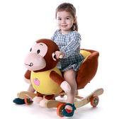 皮皮龍猴子大號木馬兒童早教搖馬寶寶搖椅音樂兩用嬰兒玩具1-4歲 igo