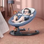 嬰兒電動搖搖椅哄娃神器新生兒寶寶哄睡搖籃床帶娃睡覺安撫椅躺椅【淘夢屋】