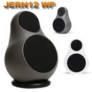◆丹麥頂級工藝精品 JERN12 WP 揚聲器喇叭 4色/ 對~千錘百鍊的究極音場效果 藝術品般的外型設計~