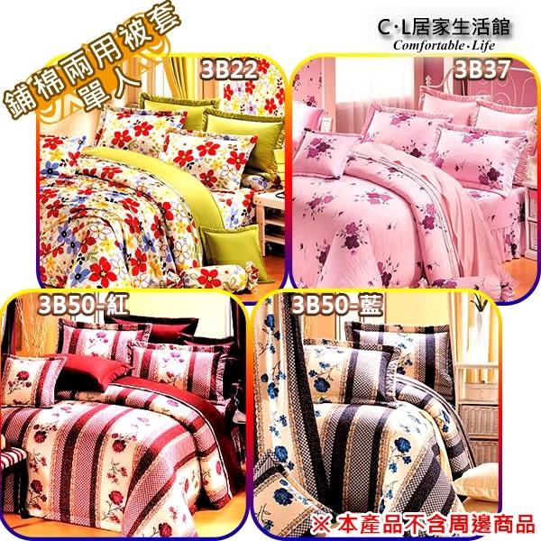 【 C . L 居家生活館 】單人鋪棉兩用被套(3B22/3B37/3B50(紅/藍))