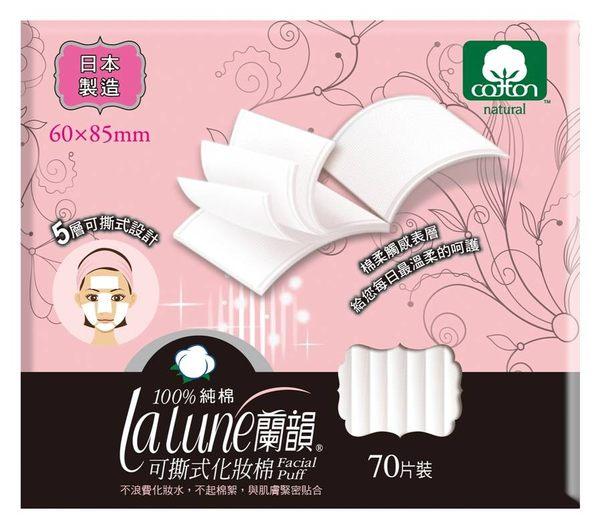 蘭韻可撕式化妝棉70片(加大尺寸)