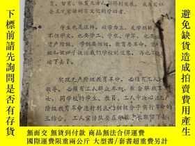 二手書博民逛書店罕見綠野仙蹤(1—40回,一冊全)Y3772