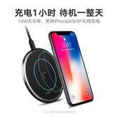 蘋果x無線充電器蘋果三星小米手機專用快充  百姓公館