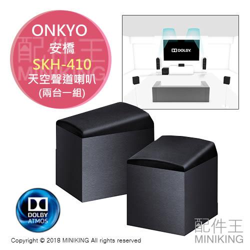 【配件王】日本代購 一年保固 安橋 ONKYO SKH-410 喇叭 Dolby Atmos 天空聲道 兩台一組