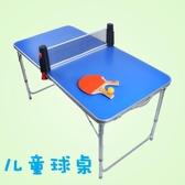 球台 乒乓球桌兒童迷你型小號家用t919室內小型乒乓球臺可折疊式