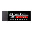 【奇奇文具】輝柏Faber-Castell 188733/原188920 色鉛筆用塑膠擦