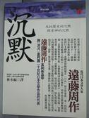 【書寶二手書T1/翻譯小說_KBS】沈默_遠藤周, 林水福
