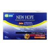 新希望 德國 精純魚油軟膠囊 60粒/盒◆德瑞健康家◆