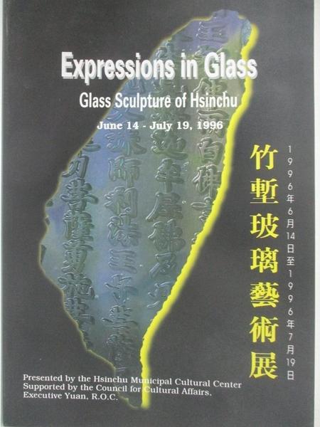 【書寶二手書T1/藝術_DOB】竹塹玻璃藝術展 = Expressions in glass : glass sculpture of Hsinchu