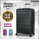 【買箱再送登機包】美國探險家American Explorer 行李箱 TSA海關鎖 29吋 Z92 霧面 鑽石紋 飛機輪