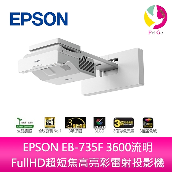 分期0利率 EPSON EB-735F 3600流明FullHD超短焦高亮彩雷射投影機 上網登錄享三年保固