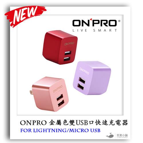 ONPRO 金屬色限定版 雙USB口快速充電器 雙孔 USB轉接插頭 插座 AC充電器