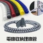 電線集線管 理線管-電線整理收納包線管(顏色隨機)73pp213【時尚巴黎】