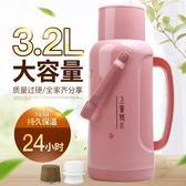 普通暖瓶家用暖壺大號保溫瓶塑料外殼暖水瓶熱水瓶學生宿舍用3.2l 免運