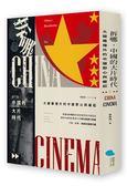 (二手書)拆哪,中國的大片時代:大銀幕裡外的中國野心與崛起