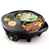 烤肉鍋電火鍋家用多功能電烤盤不粘涮烤一體鍋燒烤爐2-4人    萌萌小寵igo