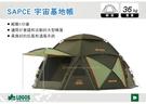   MyRack   日本LOGOS SAPCE 宇宙基地帳 大帳篷 客廳帳 聚會帳 露營帳篷 No.71459007