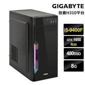 【技嘉平台】i5六核{黃巾之亂}GTX1650-4G獨顯電玩機(i5-9400F/8G/480G_SSD/GTX1650-4G)【刷卡分期價】
