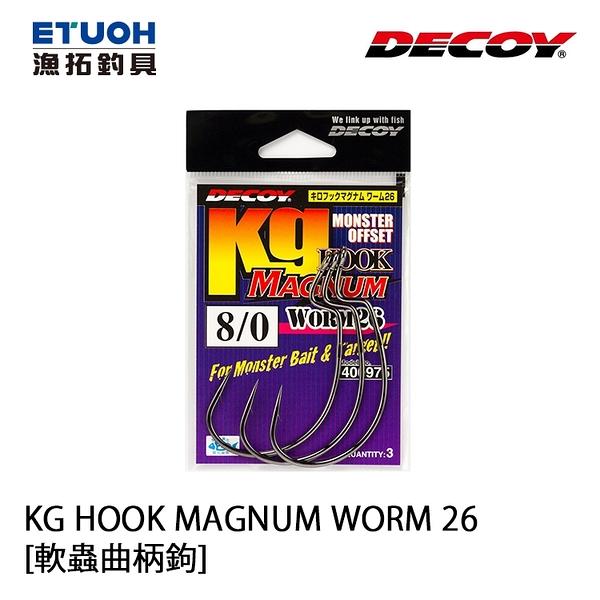 漁拓釣具 DECOY KG HOOK MAGNUM WORM 26 [軟蟲曲柄鉤]