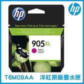 HP 905XL 高容量 洋紅 原廠墨水匣 T6M09AA 原裝墨水匣 墨水匣 印表機墨水匣 紅色
