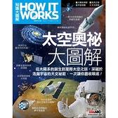 太空奧祕大圖解(How It Works知識大圖解)