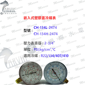 CH-134-2474 嵌入式冷媒錶  適用冷媒 R22/134/407/410