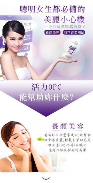 【優惠6瓶組】活力OPC 葡萄籽 (養顏美容首選)