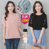 【五折價$399】糖罐子純色袖接扭結蕾絲前短後長上衣→預購【E54207】