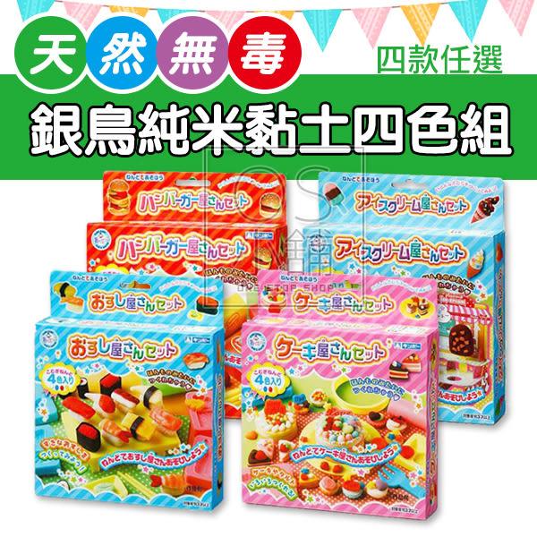 銀島產業天然純米黏土四色組 蛋糕組/漢堡組/冰淇淋組/壽司店組 (壓模+黏土) (OS小舖)