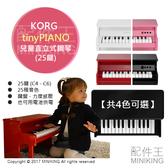 日本代購 空運 KORG tinyPIANO 直立式 迷你鋼琴 兒童鋼琴 電鋼琴 25鍵 電池式