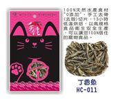 【不挑口味隨機活動】*King Wang* 純天然手作《共饗食堂-貓用零食》  (12種口味可選)貓用手工零食