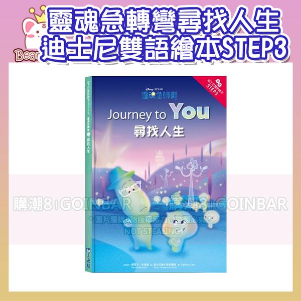 靈魂急轉彎:尋找人生—迪士尼雙語繪本STEP 3 小光點 9789571094427 (購潮8)