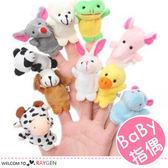 迷你小動物指偶玩具 手指偶說故事 10入組