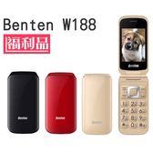 全新庫存出清- Benten W188 翻蓋機  銀髮 超大字體超大鈴聲 (簡配)   W188 折疊式功能型手機