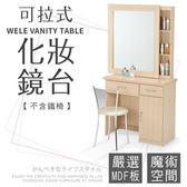 IHouse-韋萊 幸運草可拉式鏡面化妝台胡桃