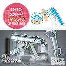 【配件王】現貨 日本製 TOTO GG系列 TMGG40E 溫控水龍頭 浴室蓮蓬頭 長度170cm 省水