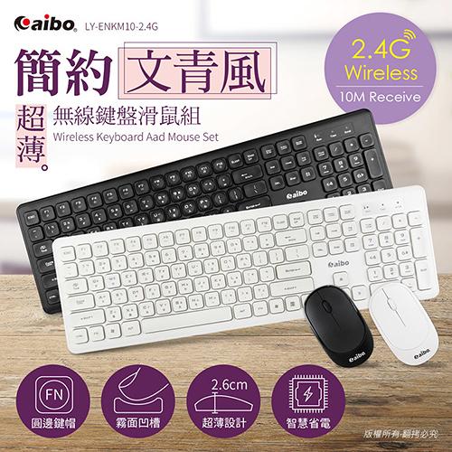 aibo KM10 超薄型文青風 2.4G 無線鍵盤滑鼠組 (LY-ENKM10-2.4G)