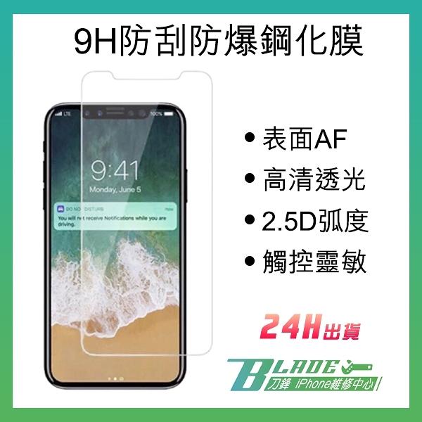 【刀鋒】現貨供應 9H防爆防刮鋼化膜 iPhone 5 6 7 8 Xs Xr Max 非滿版 蘋果 保護貼 玻璃貼