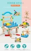 椅子多功能拆裝擰螺絲起子兒童螺母組合動手拆卸組裝益智玩具 【快速出貨】