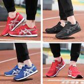春夏季鞋運動鞋男女慢跑步鞋體考測試訓練鞋同款 道禾生活館