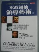 【書寶二手書T3/軍事_HGW】軍政領袖教導藝術 (下)_枝椏, 詹姆斯‧歐