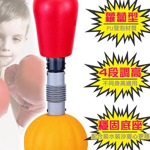 小孩拳擊沙包│兒童用蘿蔔型拳擊練習器散打沙袋.有氧拳擊座.出氣球.運動健身器材推薦專賣店