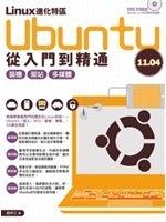 二手書博民逛書店《Linux進化特區:Ubuntu 11.04從入門到精通》 R