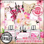 韓國 cocod'or 繽紛彩蝶版室內擴香瓶 200ml 櫻花 限定版 香氛 香味 花漾 甘仔3c配件