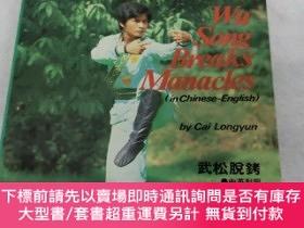 二手書博民逛書店Wu罕見song breaks manacles. 武松脫銬。Y409331 蔡龍雲。 海豐出版社。