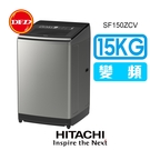 HITACHI 日立 大容量變頻 溫水 15公斤 直立洗衣機 SF150ZCV 公司貨