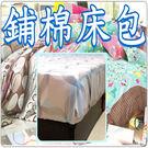 鋪棉單人床包組/單人床包+枕頭套*1/單人鋪棉床包組不含被套【老婆當家】